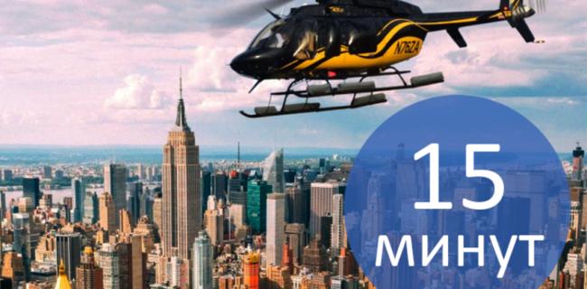 вертолетная экскурсия полет на вертолете в Нью-Йорке 15 минут