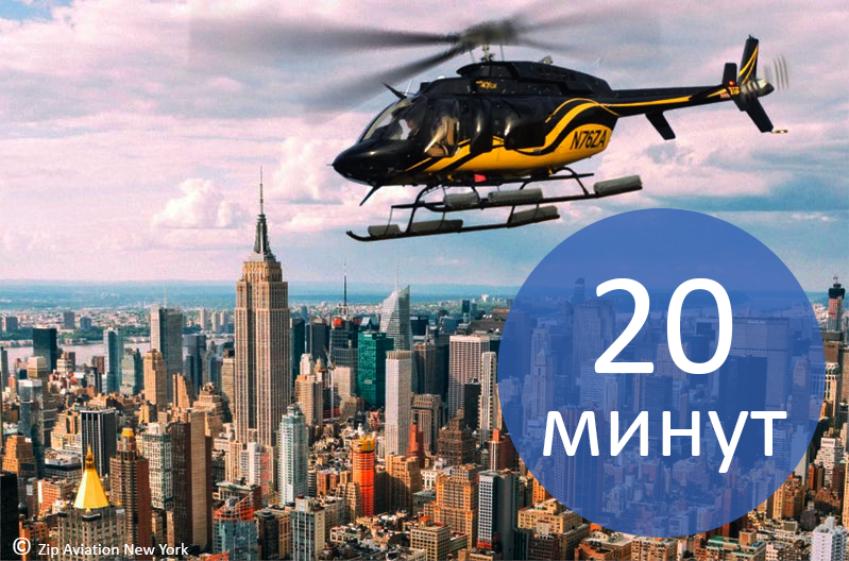 вертолетная экскурсия в Нью-Йорке 20 минут