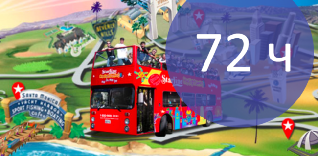 Экскурсия по Лос-Анджелесу на автобусе 72 ч