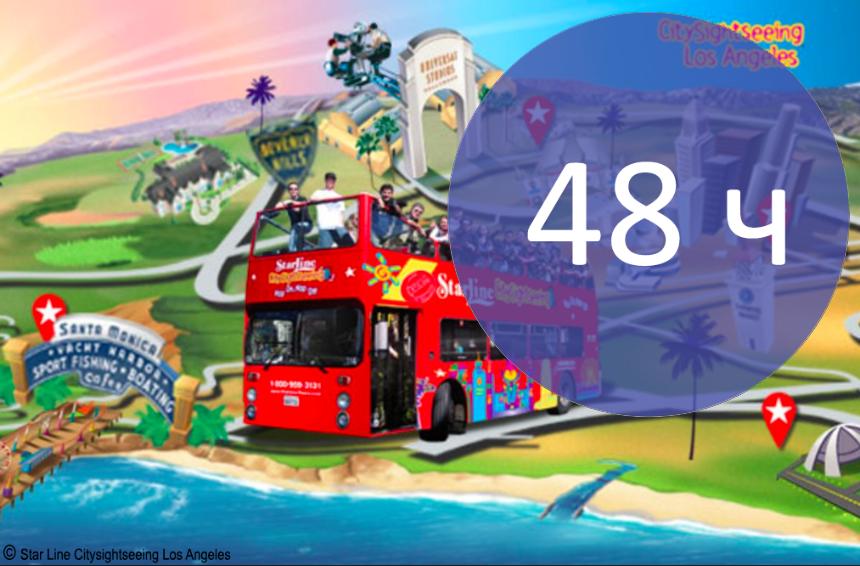 автобусная экскурсия по Лос-Анджелесу - 48 ч