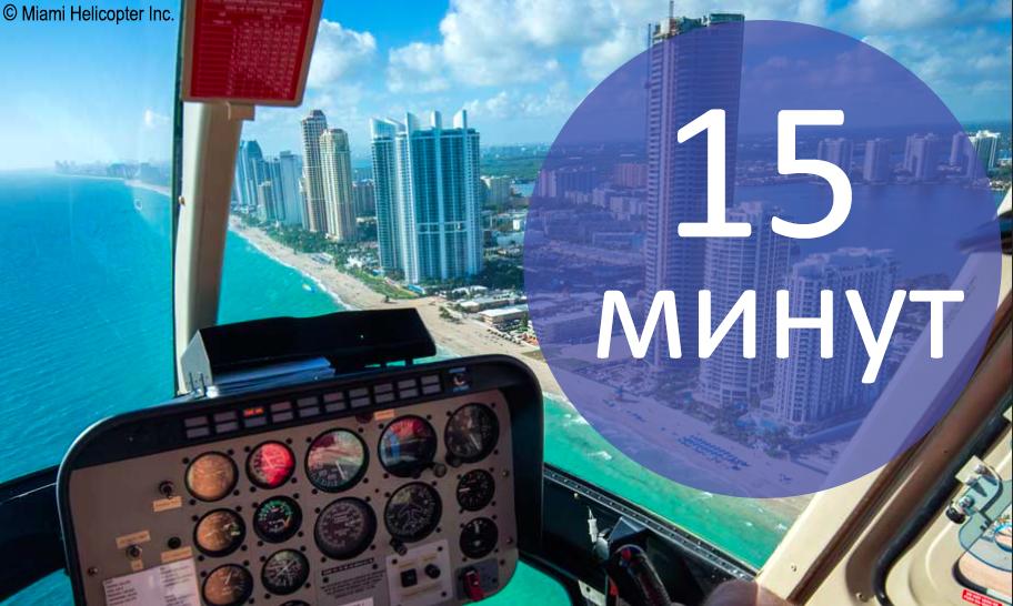 вертолетная экскурсия в Майами 15 мин