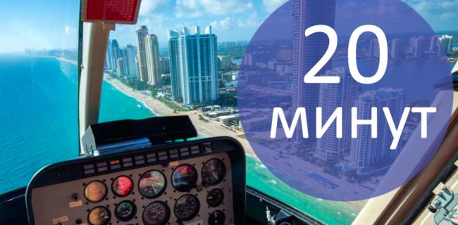 Вертолетная экскурсия над Майами - 20 минут